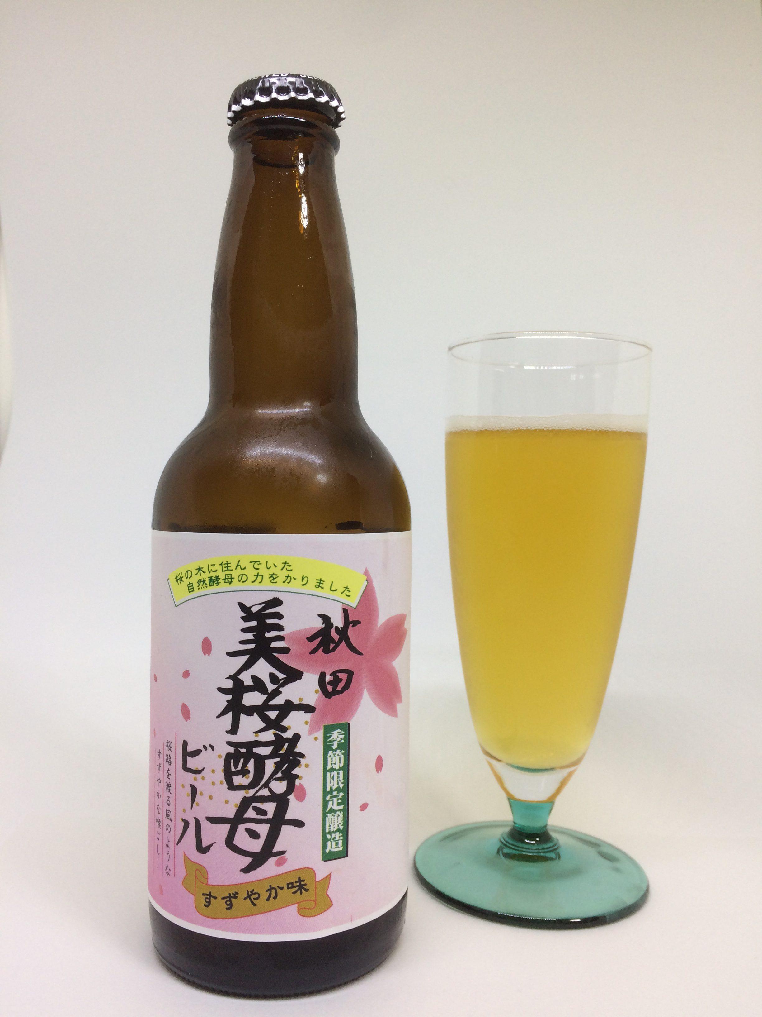 秋田美桜酵母ビール