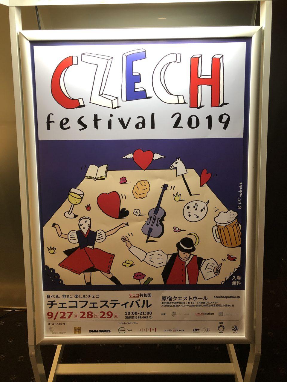 チェコ フェスティバル 2019